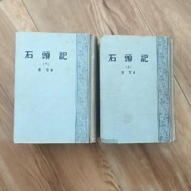 石头记  上下全  精装  商务 1957年一版一印