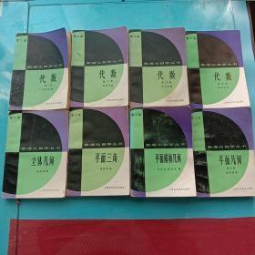 数理化自学丛书:第二版  代数一-四册 平面几何 第二册 平面三角  立体几何  平面解析几何   化学第一册  第三册 物理 第一,三,四册(13本合售)