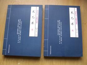 四库全书术数类集成: 太乙术 (壹、贰)全二册.近全品相【16开--3】
