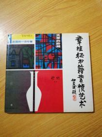 章桂征书籍装帧艺术