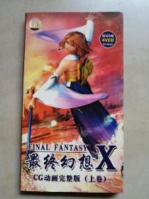 最终幻想X(1—4碟VCD)