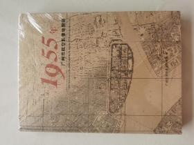 1955广州市影像地图集大16开影像图与划线图对照,一窥上世纪50年代广州城市面貌,资料难得。