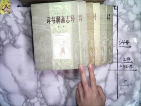 评书聊斋志异(1-6)全6册