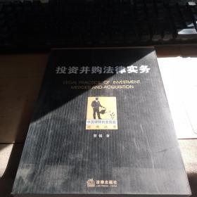 中国律师执业技能经典丛书:投资并购法律实务