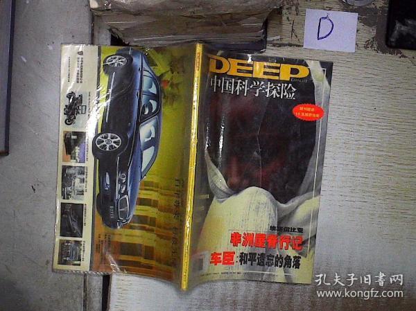 中国科学探险 2004年第10期 。 。