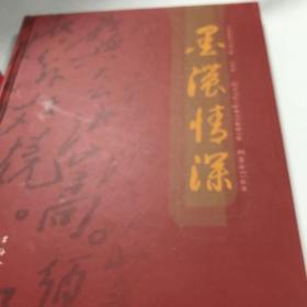 墨浓情深:上海教育系统庆祝中国共产党建党90周年书法展优秀作品集