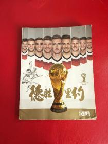 足球周刊 特刊 德胜里约