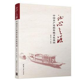 初心之源 中國共產黨的傳統文化基因
