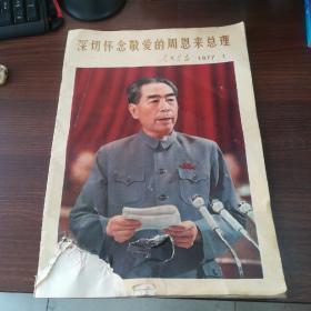 人民画报:深切怀念敬爱的周恩来总理  1977年1(品相差如图)介意慎拍!!!