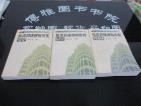 整体构建德育体系总论、整体构建德育体系引论、整体构建德育体系实验报告集、 三册合售  正版现货  23-6号柜