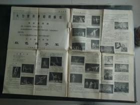 解放军报 1970年7月7日(一份没有填写的入党志愿书 —记胡业桃的英雄事迹,革命现代舞剧:红色娘子军剧照 等内容)