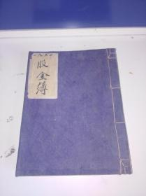 1950年股金账本一册  多一半空白 涉及各个村庄的入股人员名单  是研究建国前后经济的资料