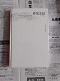 燕城杂记(全新未拆塑封,精装)