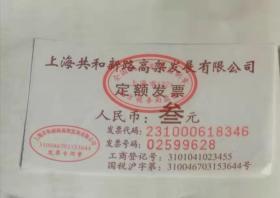 早期 上海共和新路高架发展有限公司 地铁 定额发票 (收藏品)