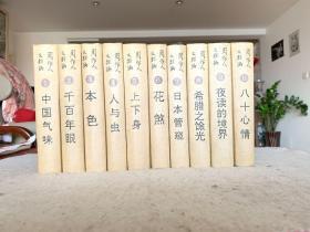 周作人文类编(全十册)