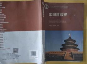 中国建筑史 第六版 有破损