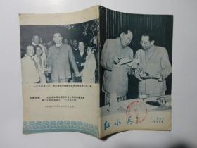 红小兵(四川)1977年1、2期专刊  e18-2