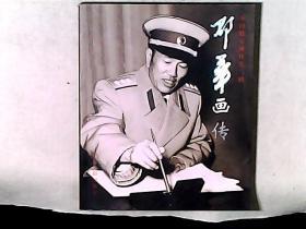 邓华画传 开国将军画传第二辑