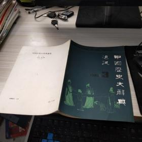 中国历史大辞典通讯1985年3期