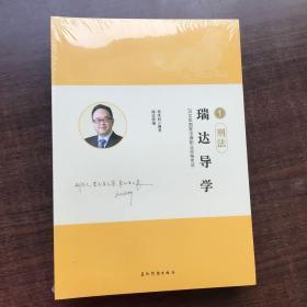 正版 瑞达导学2018年国家法律职业资格考试(全8册)