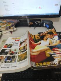 TVE  北京电视周刊  2005年 第28期