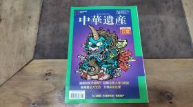 中华遗产2018.6
