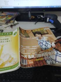 TV北京电视周刊2004 26