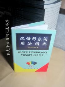 《汉语形容词用法词典》商务印书馆出版/一版两印