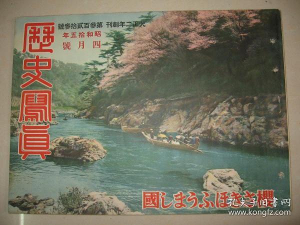 侵华画报1940年4月《历史写真》山东肃清北京汉口上海 南支广西南宁宾阳县城