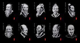 中国古代十大名医画像剪纸扫描宣纸印刷版