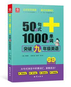 50个句式+1000个单词-突破九年级英语(20)
