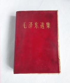 毛泽东选集一卷本 32开