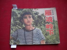 《雁鸿岭下》,60开电影,人美1978.1一版一印8品,1363号,电影连环画