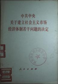 中共中央关于建立社会主义市场经济体制若干问题的决定
