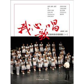 我心歌唱:校园班级合唱曲集(一)