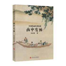 画中有话:中国绘画经典鉴赏