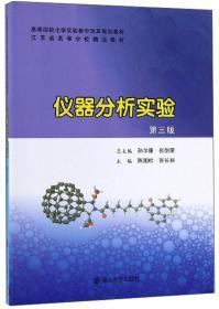 仪器分析实验(第3版)9787305225840 陈国松 张长丽 孙尔康 张剑荣 南京大学出版社