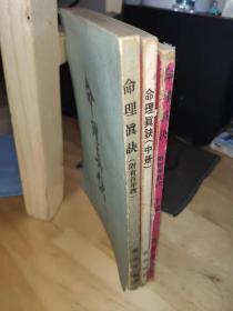 早期原版《命理真诀》附地理真诀、百年经——上中下三册完整版