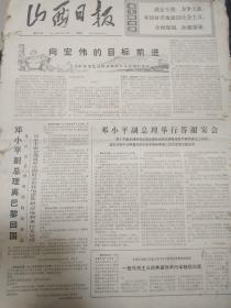 文革报纸山西日报1975年5月18日(4开四版)(有破事);举国欢腾庆解放