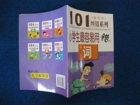 101纠错系列插图本:小学生最容易用错的词