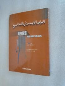 阿拉伯语基础语法:词法·虚词部分(第3册)
