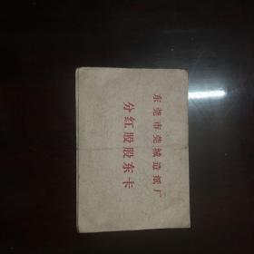 东莞市莞城造纸厂分红股股东卡