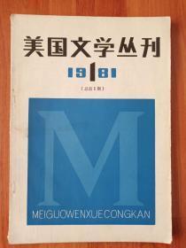 美国文学丛刊创刊号(创刊词)