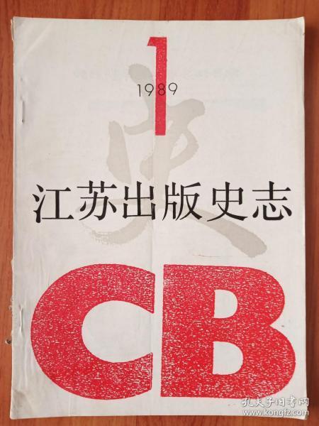 江苏出版史志创刊号(发刊词)