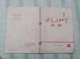 A208安徽三代会简报(1970第1、2、4期)