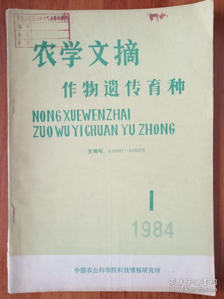 农村文摘作物遗传育种试刊1984 1