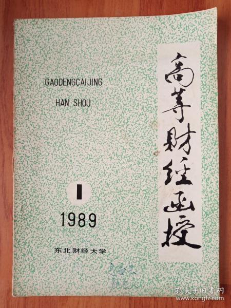 高等财经函授1989 1