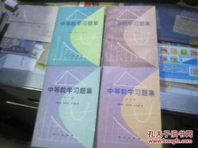 中等数学习题集 (全四册)