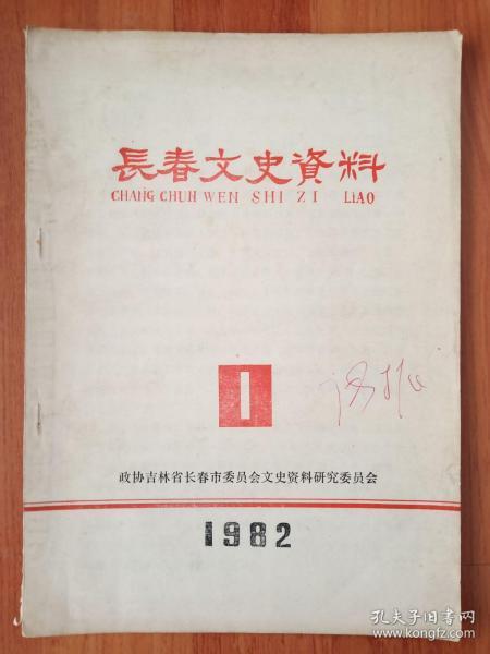 长春文史资料1982 1