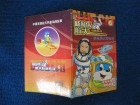杨利伟航天科普系列:快乐的太空生活(动画连环画)